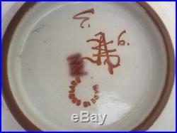 Vintage Alan Caiger-Smith Aldermaston Studio Pottery Lustre Decorated Bowl